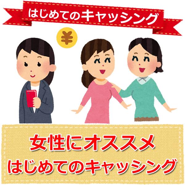 女性にオススメ!はじめてのキャッシング【即日融資も可能】