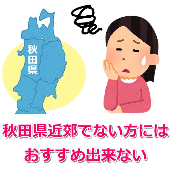 2. 秋田県近郊が生活区域ではない