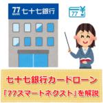 七十七銀行カードローン 「77スマートネクスト」を解説