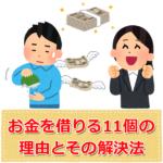 お金を借りる理由とその解決策「11個」