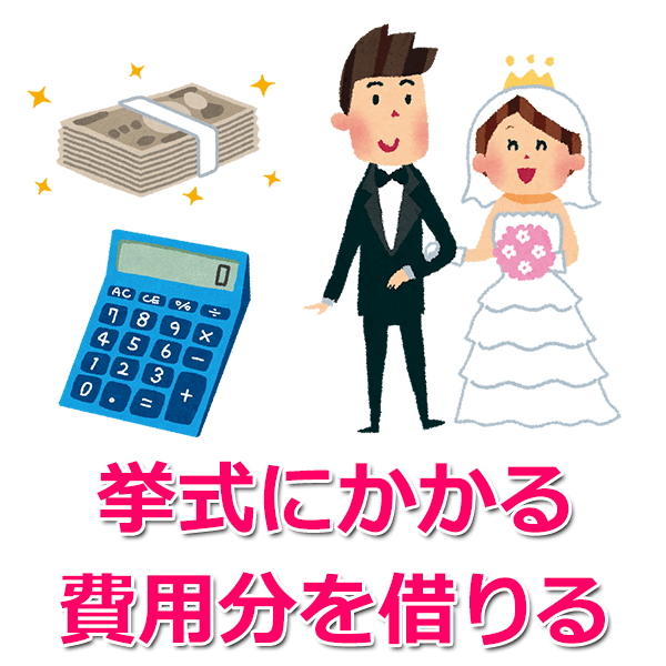 結婚式のお金を借りる