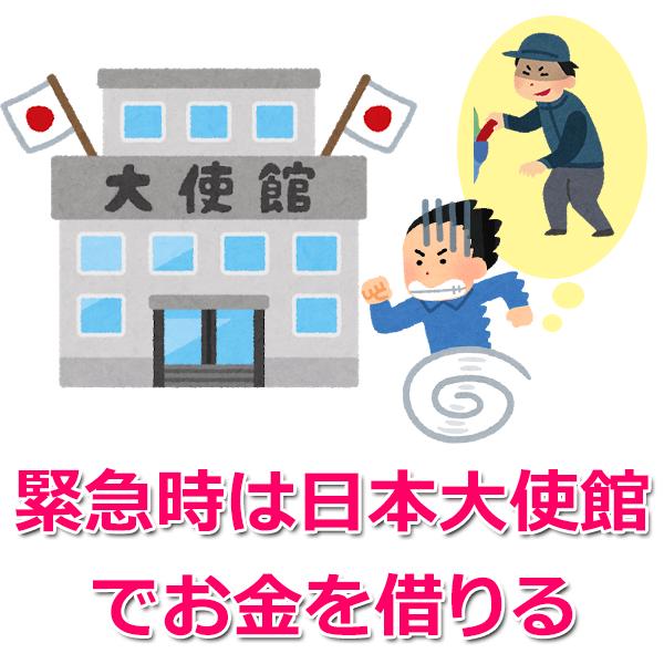 お金を借りる場所2「日本大使館で借りる」