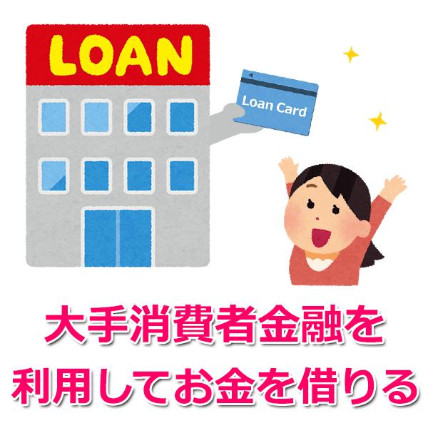 お金を借りる場所7「大手消費者金融で借りる」