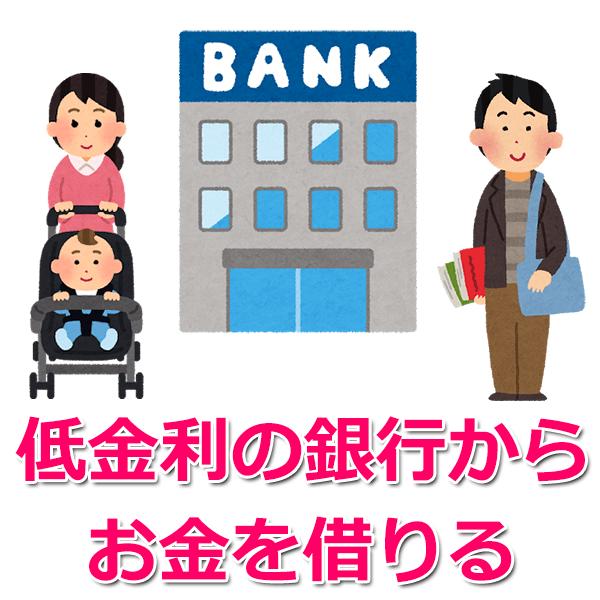 お金を借りる場所8「銀行から借りる」
