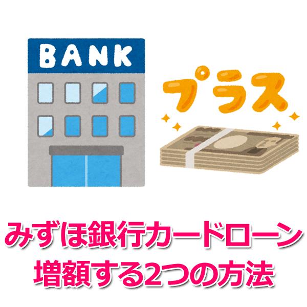 みずほ銀行カードローンの増額方法