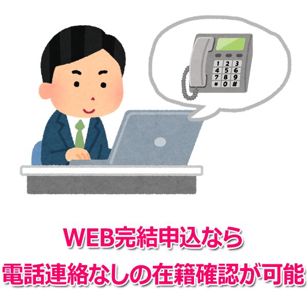 SMBCモビットの「WEB完結申込」なら電話連絡なしにできる