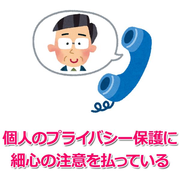 職場への電話連絡(在籍確認)のプライバシー保護について
