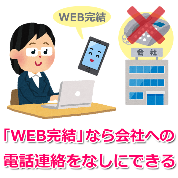 「Web完結」なら電話連絡による在籍確認なし
