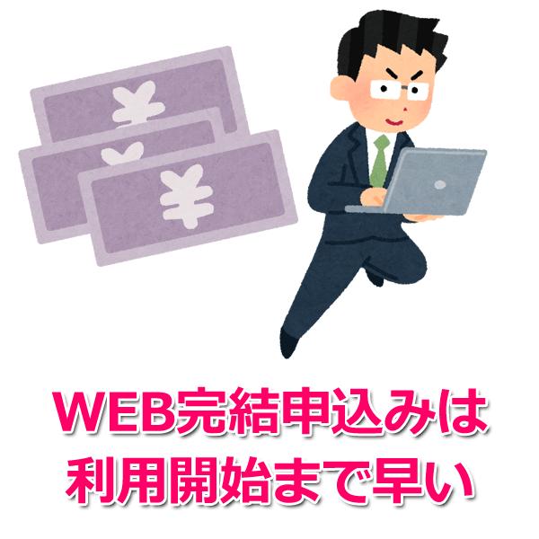 2.WEB完結申込