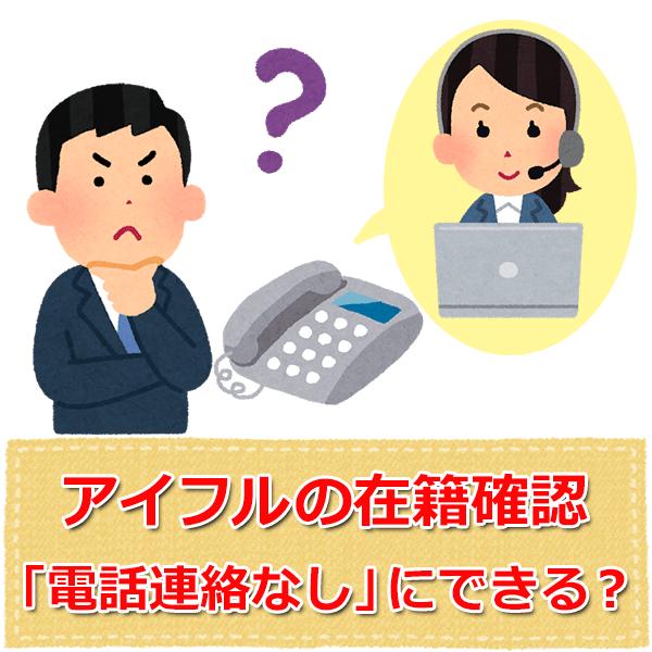 アイフル審査で在籍確認をなしにする方法!電話以外もOK?