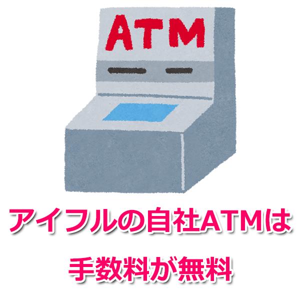 店舗ATMは曜日を問わず23時まで利用可