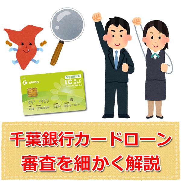 千葉銀行(ちばぎん)カードローンの審査