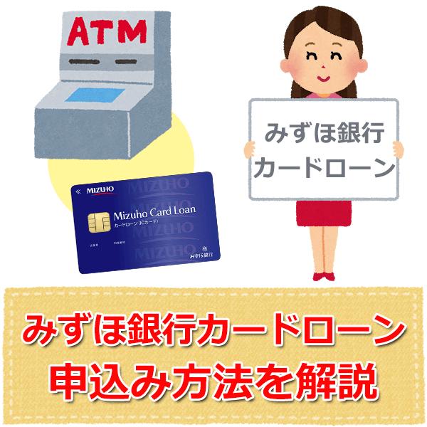 みずほ銀行ATMにカードローンの申込み案内!即日借りられる?