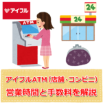 アイフル提携ATM(コンビニ)・店舗ATMの営業時間や手数料