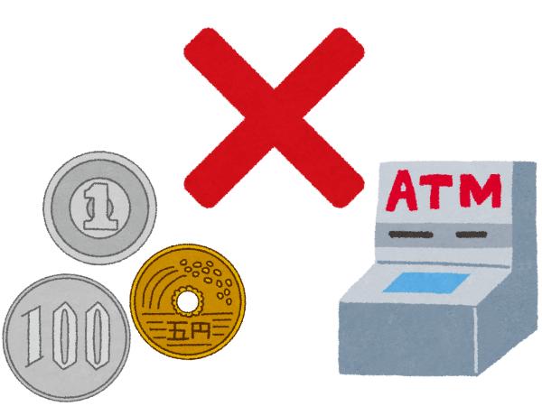 ATMで硬貨(小銭)は使えない?端数の返済は?