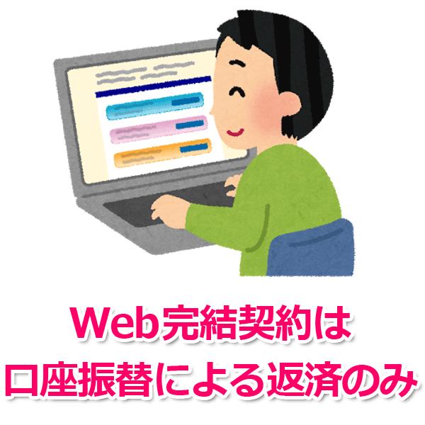 「フル入力」のWeb完結契約