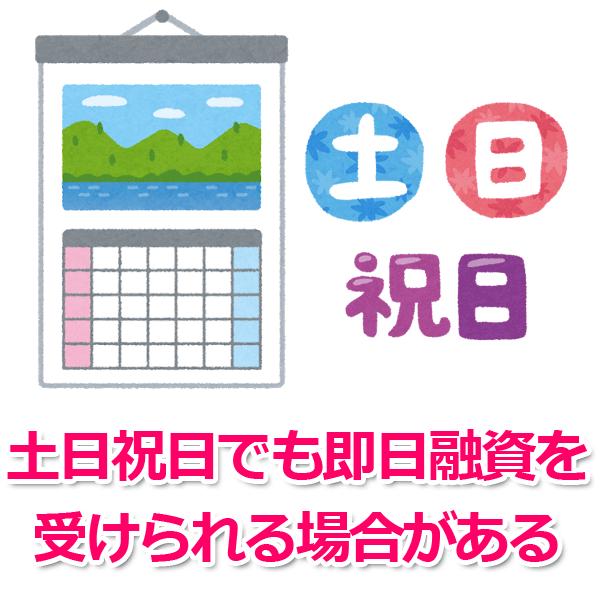 プロミスの土日祝日における即日融資