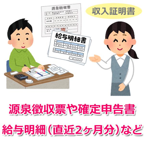 2.収入証明書
