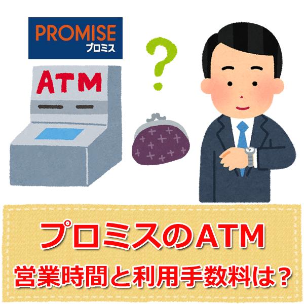 プロミスATMの営業時間・手数料【コンビニ返済は可能?】