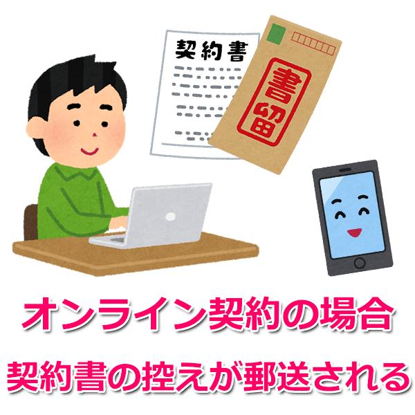 1)オンライン契約