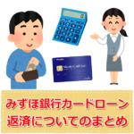 みずほ銀行カードローンの返済方法まとめ【返済額、返済日】