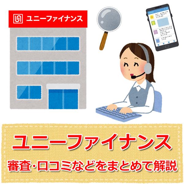 ユニーファイナンス【審査基準や口コミ・評判、審査の流れ】