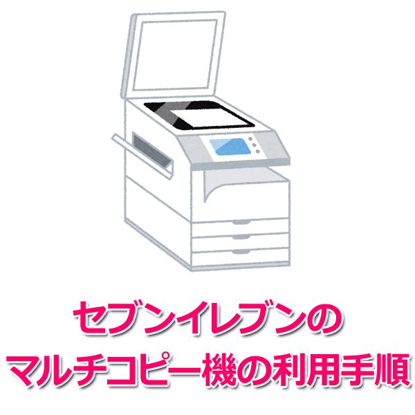 セブンイレブン店内のマルチコピー機の利用手順