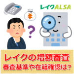 レイクALSAの増額申請と審査基準|在籍確認は電話?
