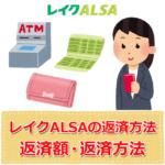 レイクALSAの返済方法、返済額|コンビニでも返済できる?