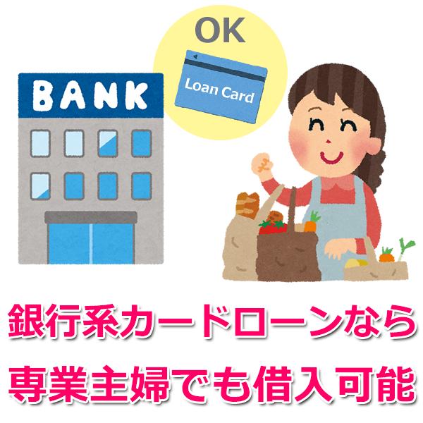銀行系カードローンだけが借り入れ可能