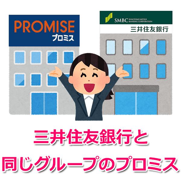 プロミスは三井住友銀行と同じグループ
