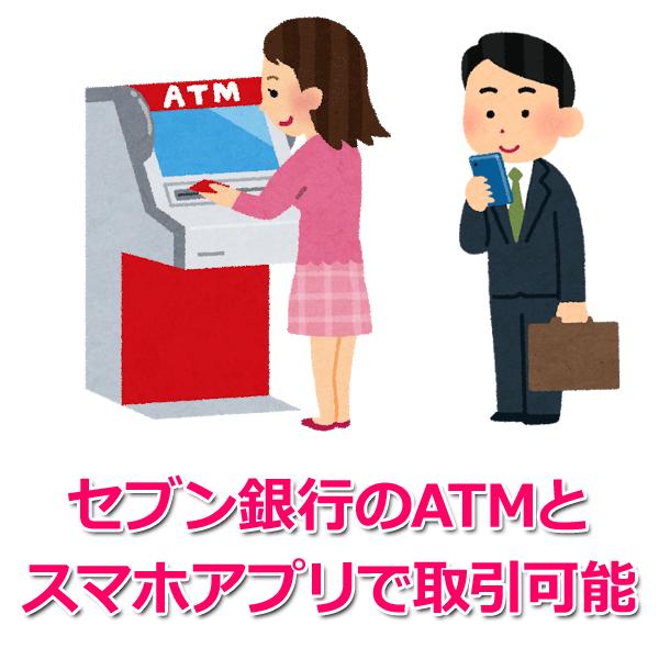 セブン銀行ATMで「スマホATM取引」