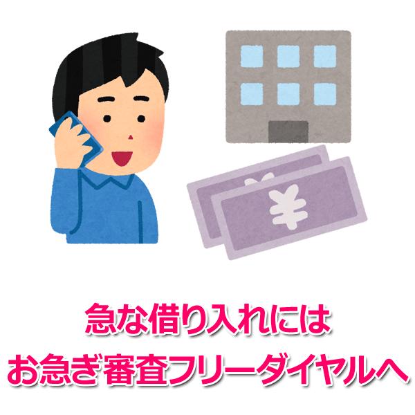 お急ぎ審査フリーダイヤル