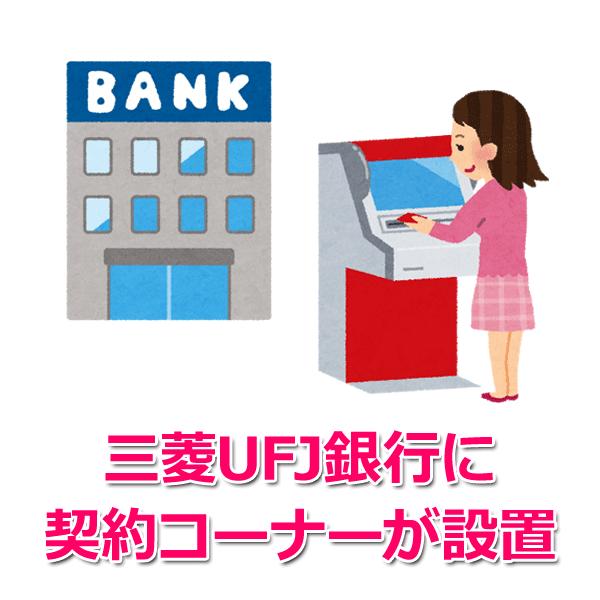 1.三菱UFJ銀行バンクイック