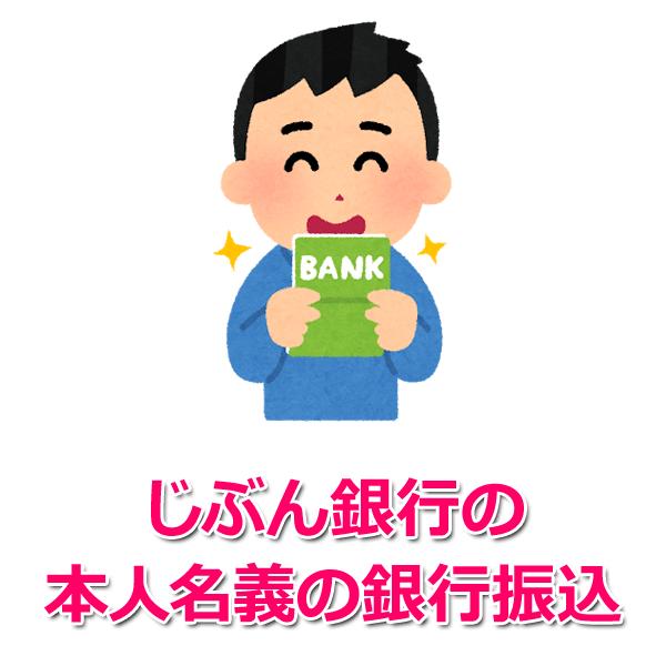 3.じぶん銀行カードローン