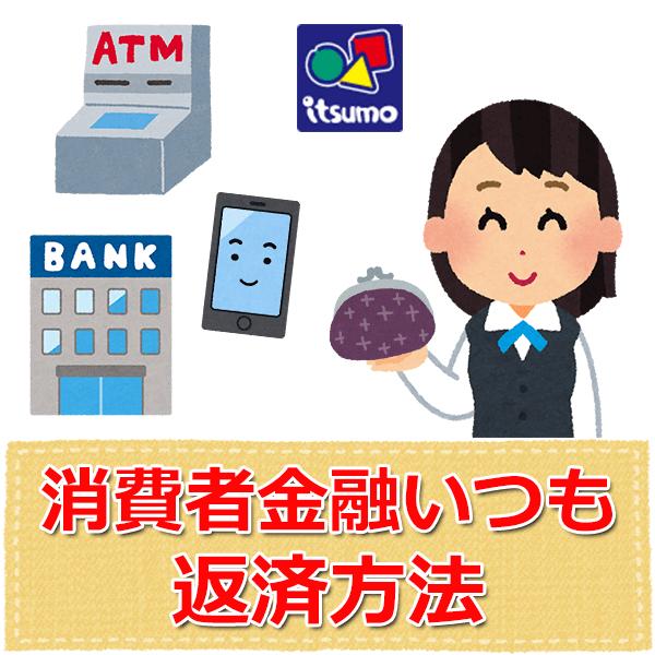 消費者金融「いつも」の返済方法・返済額・返済日