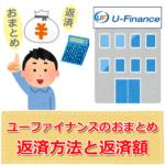消費者金融ユーファイナンスのおまとめ|返済方法、返済額