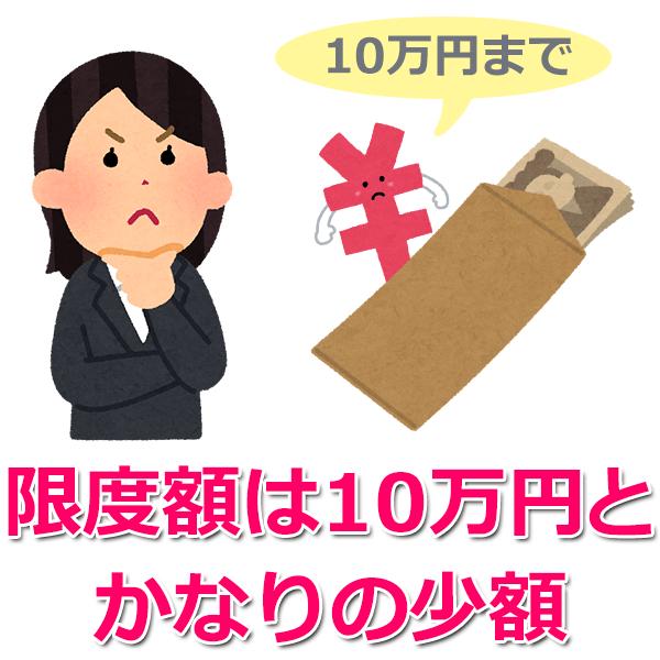 10万円以上の借り入れができない