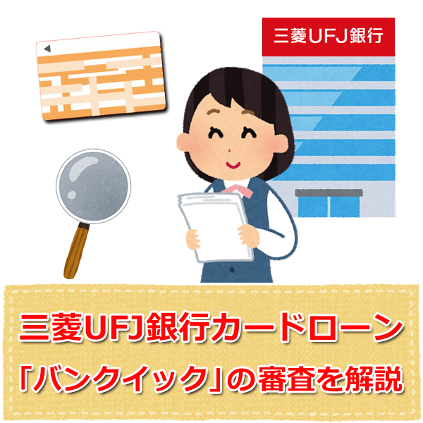 三菱UFJ銀行カードローン「バンクイック」の審査を解説!難易度から在籍確認まで