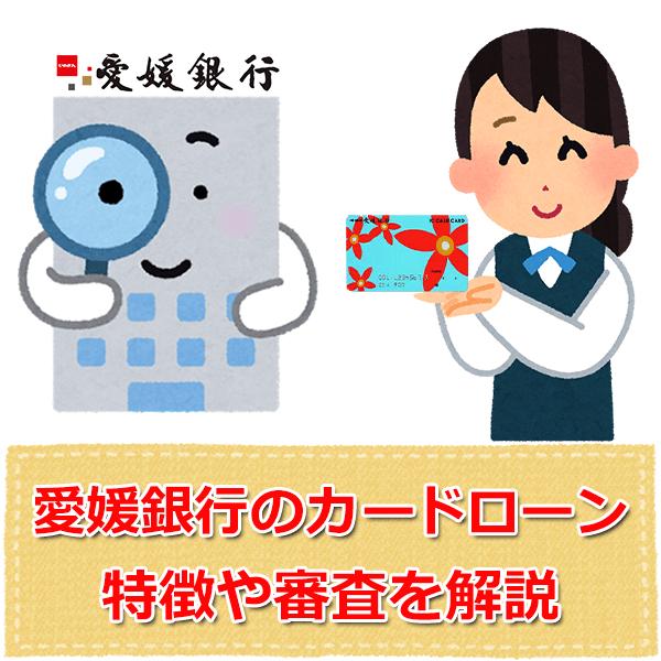 愛媛銀行(ひめぎん)カードローンの審査やメリット・デメリットを解説