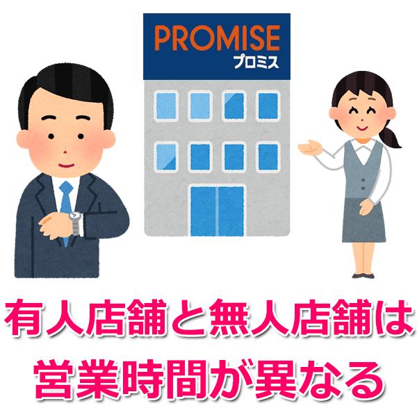プロミス店舗・自社ATMの営業時間と手数料