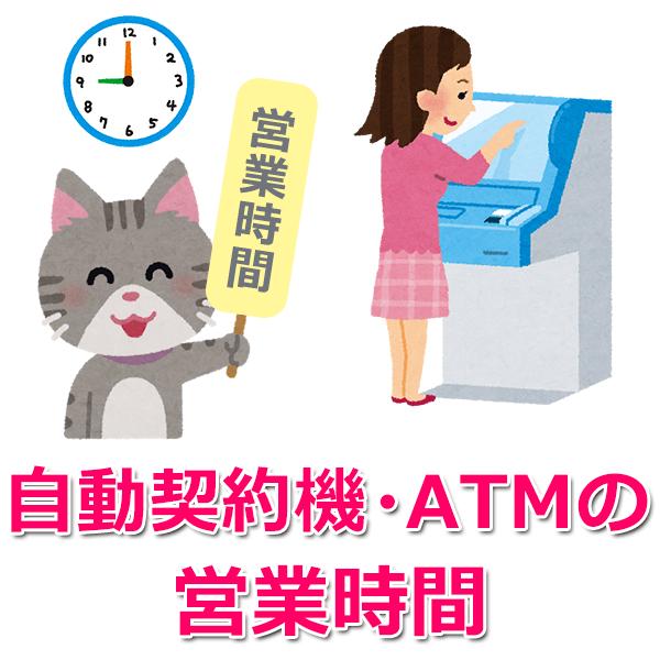 無人店舗(自動契約機、ATM)