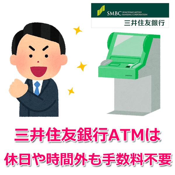 三井住友銀行ATMは手数料が無料に