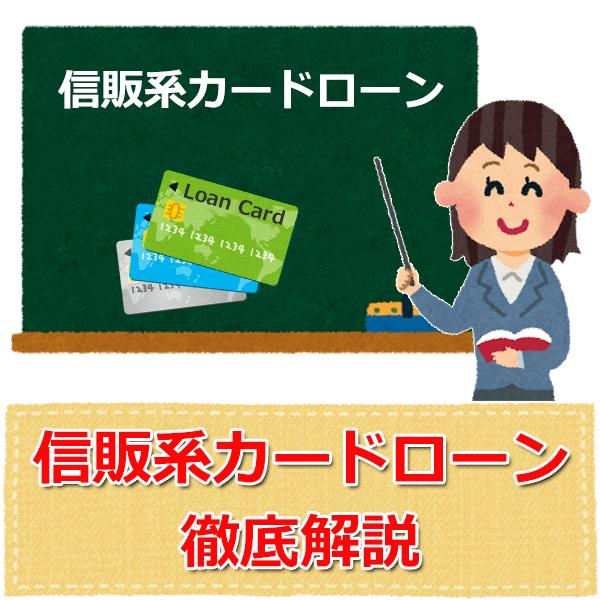 信販系カードローンはクレジットカードと何が違うの?金利が低いって本当?