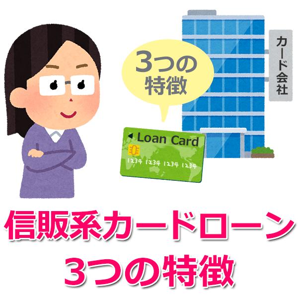信販系カードローンの特徴3つ