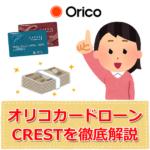 オリコカードローン「CREST(クレスト)」の審査やメリット・デメリットを解説