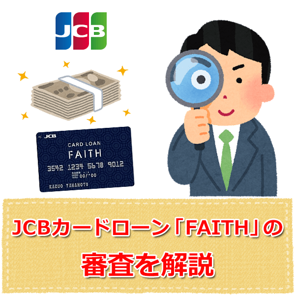 JCBカードローン「FAITH」の審査や在籍確認について解説