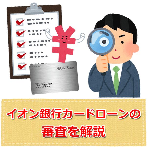イオン銀行カードローンは専業主婦も申し込みOK!審査の難易度は?