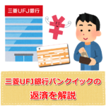 三菱UFJ銀行カードローン「バンクイック」の返済について解説!お得に返せる方法は?