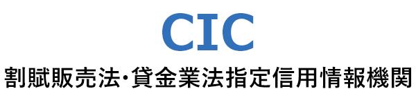 指定信用情報機関のCIC